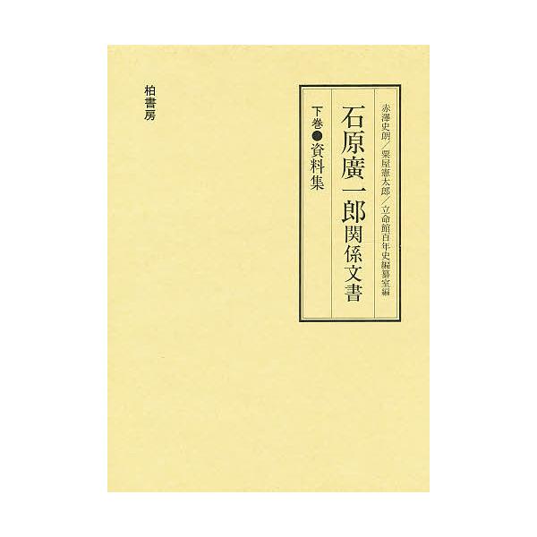LOHACO - 石原広一郎関係文書 下...