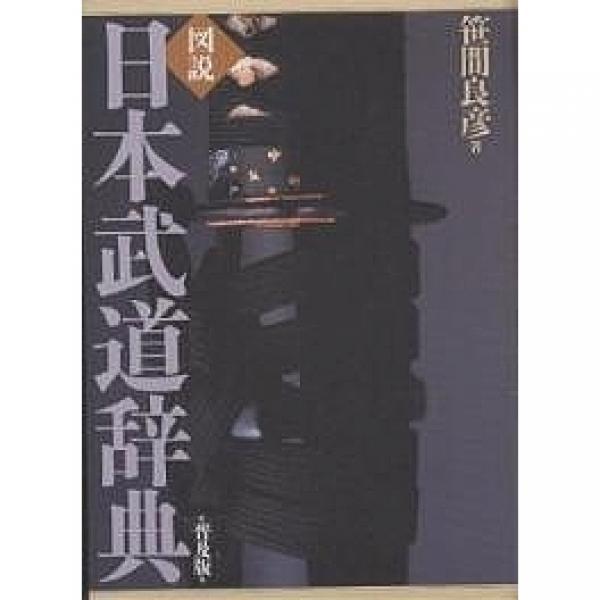 図説日本武道辞典 普及版/笹間良彦