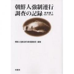 朝鮮人強制連行調査の記録 関東編1/朝鮮人強制連行真相調査団