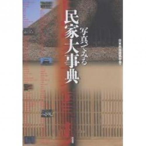 写真でみる民家大事典/日本民俗建築学会