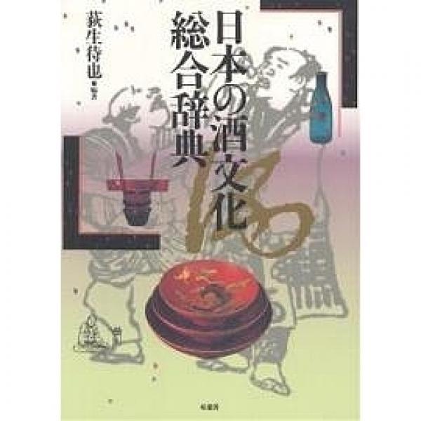 日本の酒文化総合辞典/荻生待也