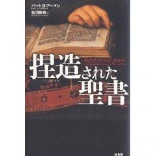 捏造された聖書/バートD.アーマン/松田和也