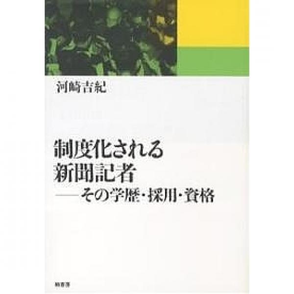 制度化される新聞記者 その学歴・採用・資格/河崎吉紀