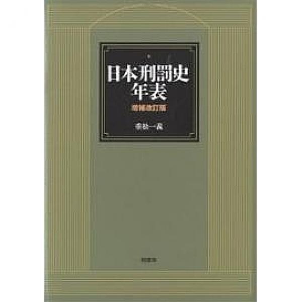 日本刑罰史年表/重松一義