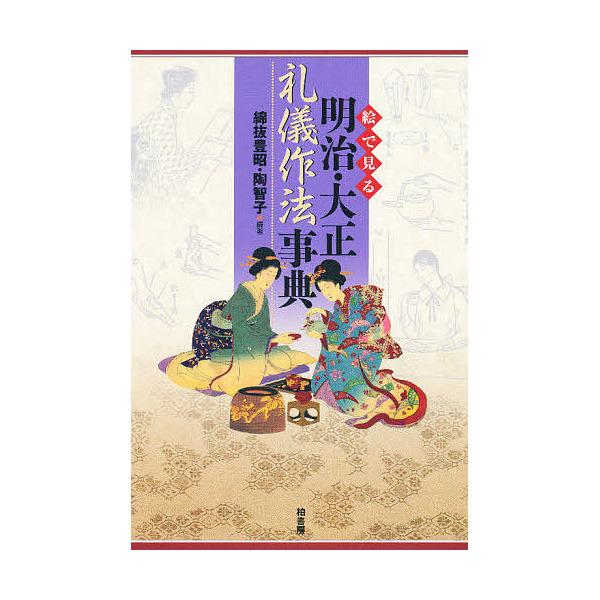 絵で見る明治・大正礼儀作法事典/綿抜豊昭/陶智子