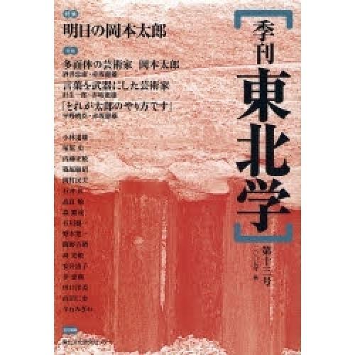 季刊東北学 第13号(2007年秋)/東北文化研究センター