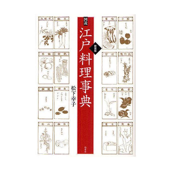 図説江戸料理事典 新装版/松下幸子