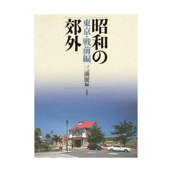 昭和の郊外 東京・戦前編/三浦展