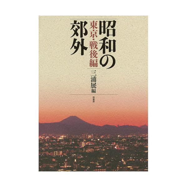 昭和の郊外 東京・戦後編/三浦展