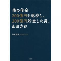 藩の借金200億円を返済し、200億円貯金した男、山田方谷/皆木和義