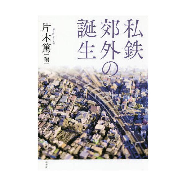 私鉄郊外の誕生/片木篤