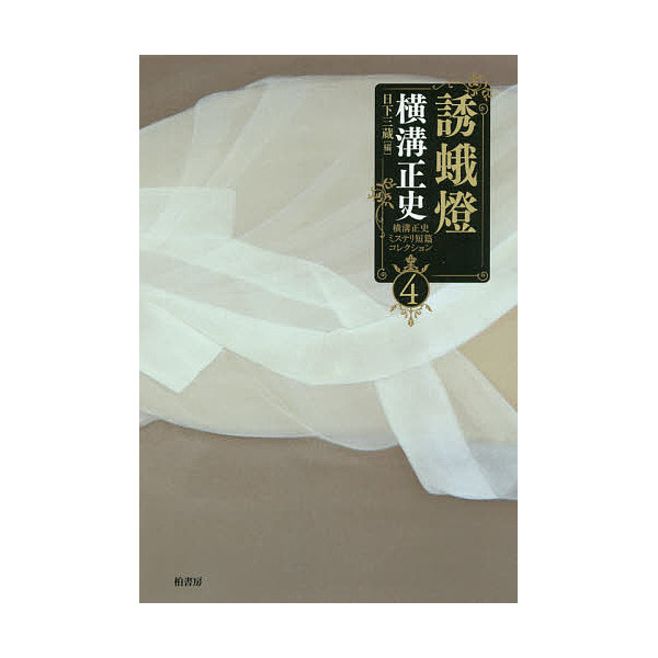 横溝正史ミステリ短篇コレクション 4/横溝正史/日下三蔵