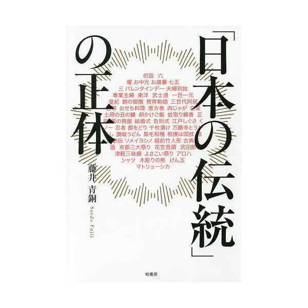 「日本の伝統」の正体/藤井青銅