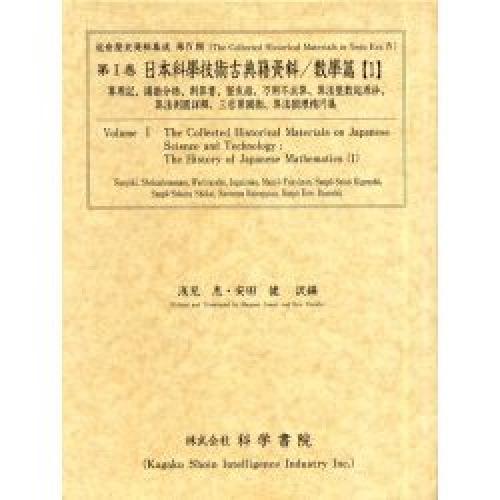 日本科学技術古典籍資料 数学篇1 影印/浅見恵/安田健