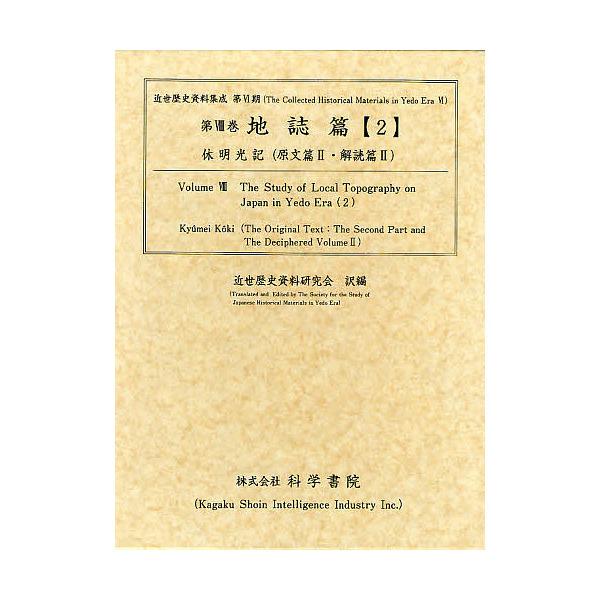 地誌篇2休明光記(原文篇2・解読編2) 全2巻/近世歴史資料研究会