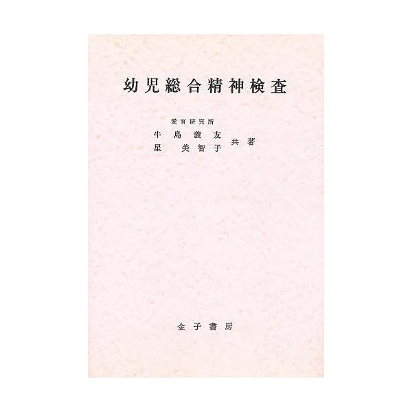 幼児総合精神検査/牛島義友/星美智子