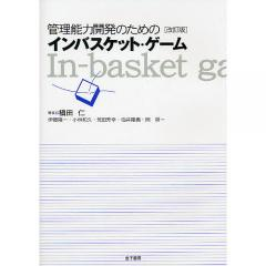 管理能力開発のためのインバスケット・ゲーム/槙田仁