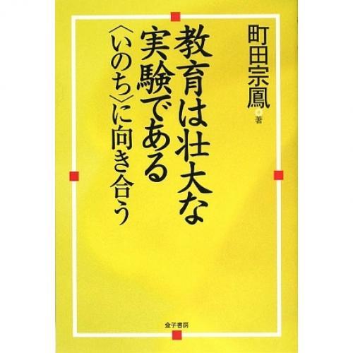 教育は壮大な実験である 〈いのち〉に向き合う/町田宗鳳