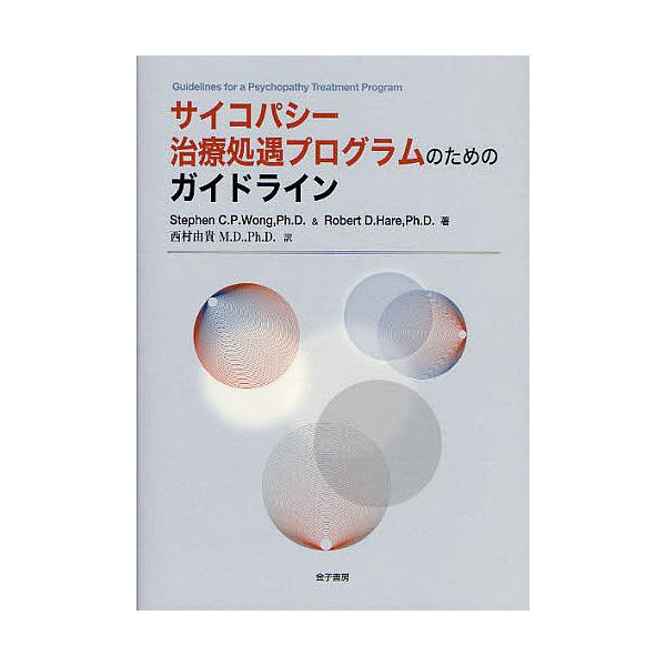 サイコパシー治療処遇プログラムのためのガイドライン/StephenC.P.Wong/RobertD.Hare/西村由貴