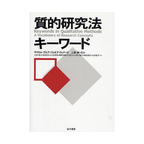 質的研究法キーワード/マイケル・ブルア/フィオナ・ウッド/上淵寿