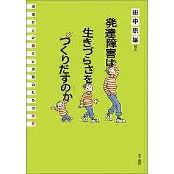発達障害は生きづらさをつくりだすのか 現場からの報告と実践のための提言/田中康雄