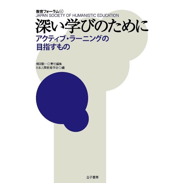 教育フォーラム 60/日本人間教育学会