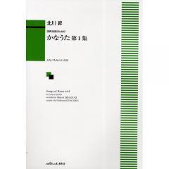 混声合唱のためのかなうた 第1集/北川昇/みなづきみのり