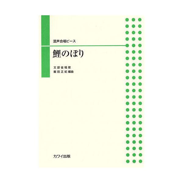 楽譜 鯉のぼり/飯田正紀