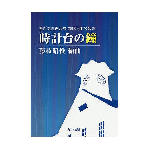 楽譜 時計台の瞳/藤枝昭俊