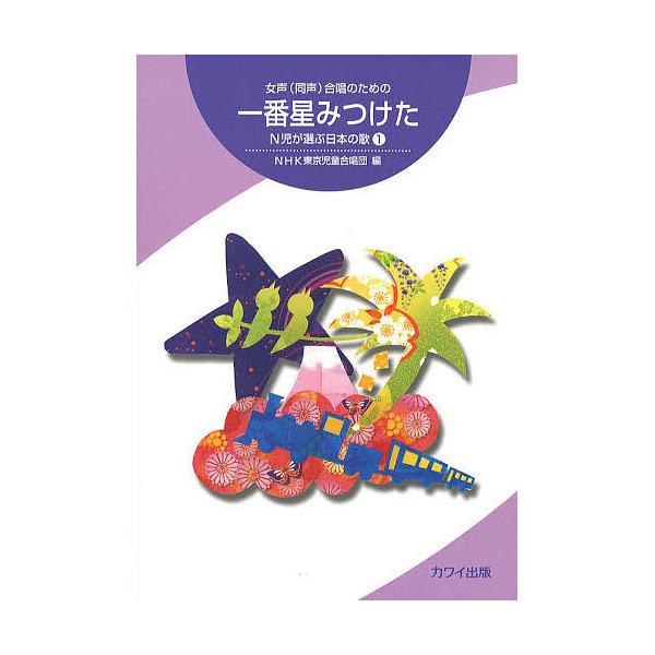 一番星みつけた 女声〈同声〉合唱のための/NHK東京児童合唱団