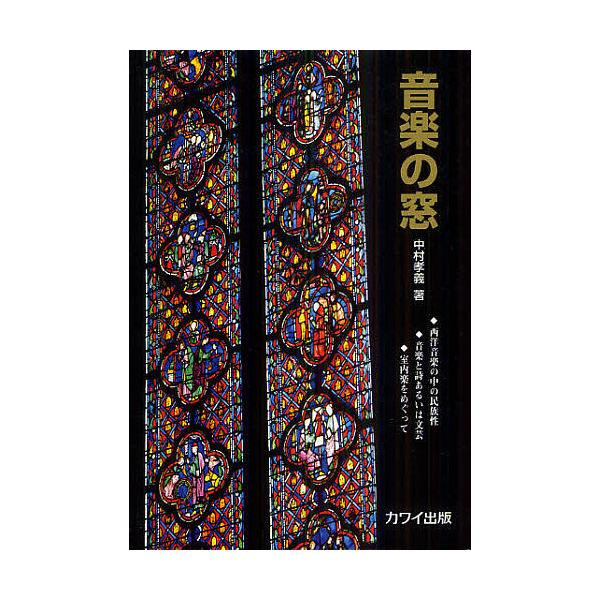 音楽の窓 ◆西洋音楽の中の民族性◆音楽と詩あるいは文芸◆室内楽をめぐって/中村孝義