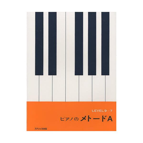 ピアノのメトードA