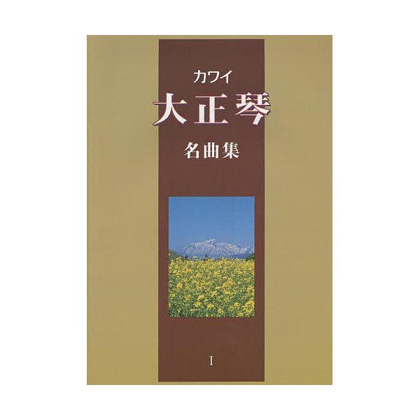 楽譜 カワイ 大正琴名曲集 1