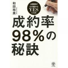 成約率98%の秘訣 お客様が心の底からYESになる/和田裕美
