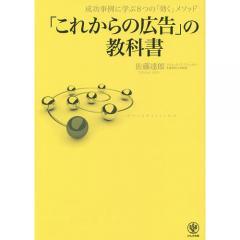 「これからの広告」の教科書 成功事例に学ぶ8つの「効く」メソッド/佐藤達郎