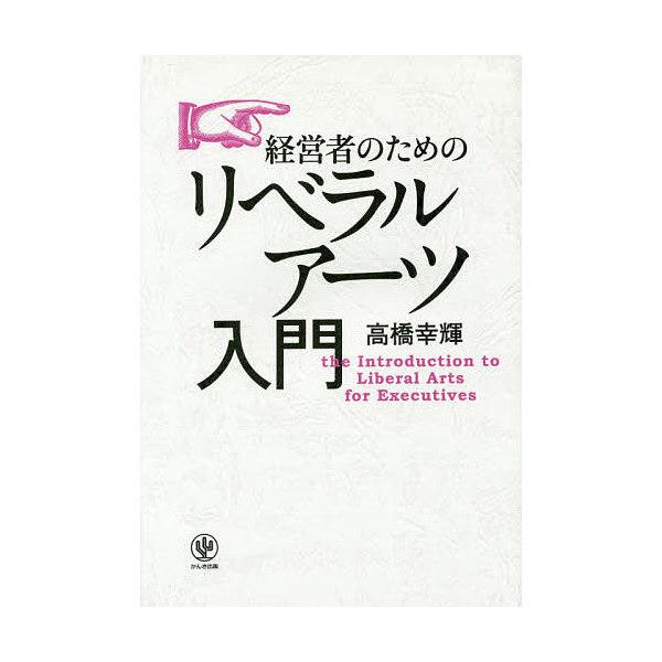 経営者のためのリベラルアーツ入門/高橋幸輝