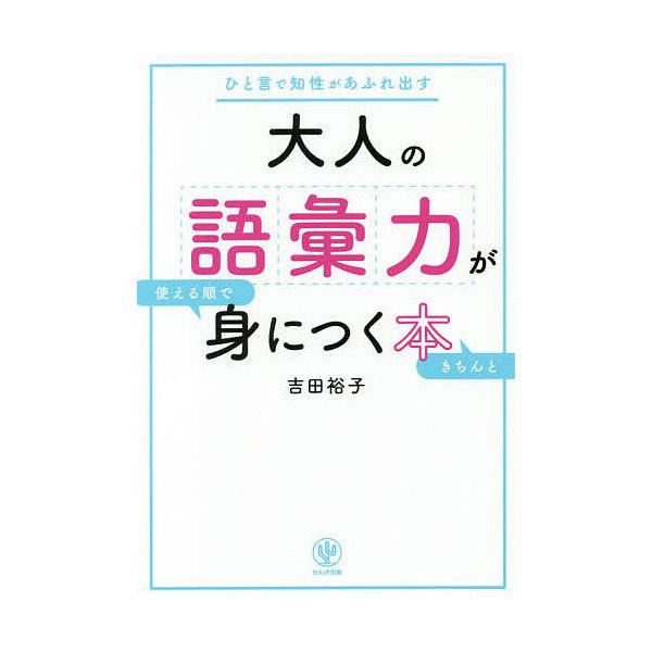 大人の語彙力が使える順できちんと身につく本 ひと言で知性があふれ出す/吉田裕子