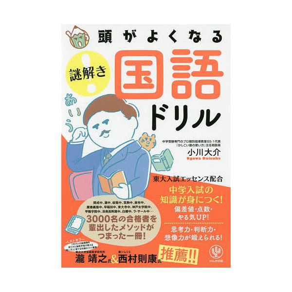 頭がよくなる謎解き国語ドリル 中学入試の知識が身につく!/小川大介