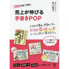 売上が伸びる手書きPOP 2000店舗で実績/井口裕子