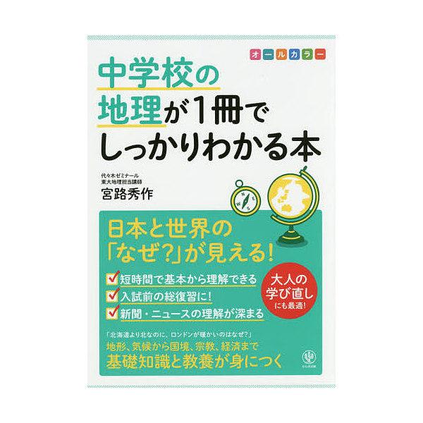 中学校の地理が1冊でしっかりわかる本 日本と世界の「なぜ?」が見える! オールカラー/宮路秀作
