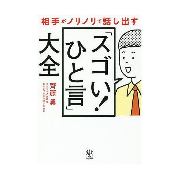 相手がノリノリで話し出す「スゴい!ひと言」大全/齊藤勇