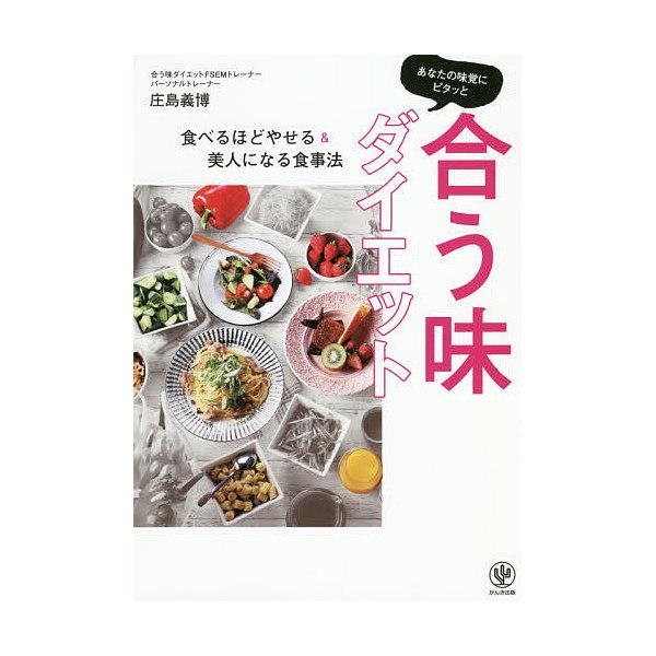 あなたの味覚にピタッと合う味ダイエット/庄島義博