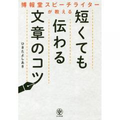 博報堂スピーチライターが教える短くても伝わる文章のコツ/ひきたよしあき