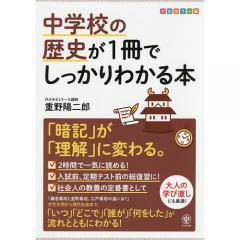 中学校の歴史が1冊でしっかりわかる本 「暗記」が「理解」に変わる。 フルカラー版/重野陽二郎