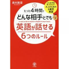 たった4時間でどんな相手とでも英語が話せる6つのルール/奥村美里