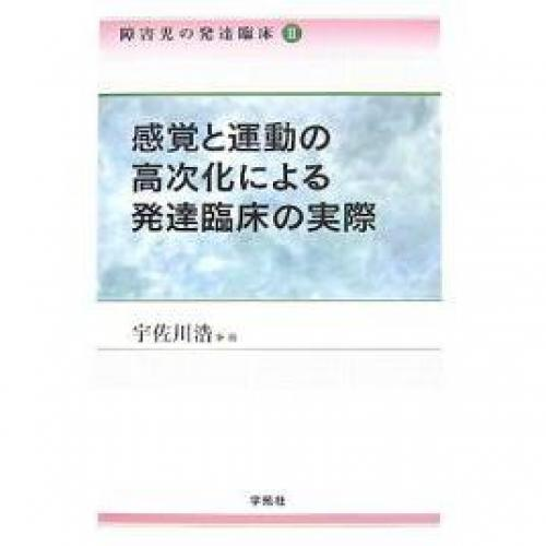 障害児の発達臨床 2/宇佐川浩