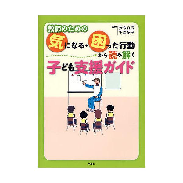 教師のための気になる・困った行動から読み解く子ども支援ガイド/藤原義博/平澤紀子