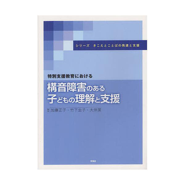 特別支援教育における構音障害のある子どもの理解と支援/加藤正子/竹下圭子/大伴潔