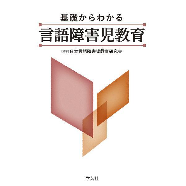 基礎からわかる言語障害児教育/日本言語障害児教育研究会