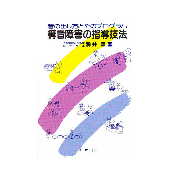 構音障害の指導技法 音の出し方とそのプログラム/湧井豊